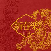 Chinese New Year Music - EP - Zhang Nai-ren - Zhang Nai-ren