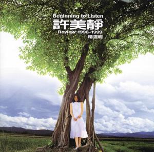 Mavis Hee - Review 1996-1999精選輯