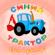 Едет трактор - Синий трактор