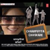 Chaarfutiya Chhokare Original Motion Picture Soundtrack EP