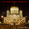 God Is with Us - Choir of the Church of Christ the Saviour