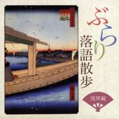 ぶらり落語散歩 浅草編 元犬(2010.7.16 鈴本演芸場): 元犬