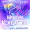 Небесные колокола - Viktoriya PreobRAzhenskaya