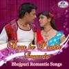 Pyaar Ke Pankh Lagawelu - Bhojpuri Romantic Songs