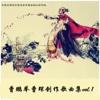 曹鹏举曹琛创作歌曲集, Vol. 1 - Various Artists