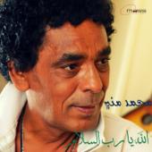 Allah Ya Rab Al Salam  Mohamed Mounir - Mohamed Mounir