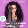 51 самый лучший румынский хит, Ч. 2, Various Artists