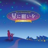 When You Wish Upon A Star - Alpha Wave Music Box - Disney Collection ジャケット写真