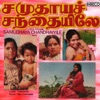 Samudhaya Chandhayile Original Motion Picture Soundtrack EP