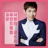 2집 사랑의 금수저 - 김강