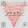捲土重来 - EP / イトヲカシのサムネイル画像