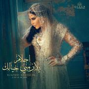 Ylazmni Khayalak - Ahlam - Ahlam