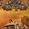 Soodhu Kavvum Original Motion Picture Soundtrack