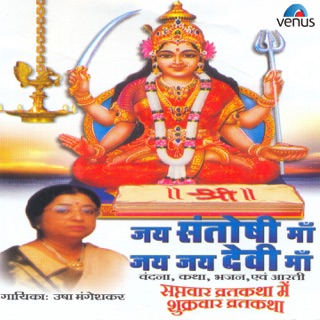 Mahalaxmi Mantra by Usha Mangeshkar & Anuradha Paudwal on