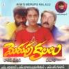 Merupu Kalalu Original Motion Picture Soundtrack