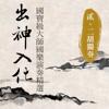 出神入化: 國寶級大師國樂演奏精選, Vol. 2 (二胡獨奏) - 貴族樂團