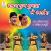 Balam Ghun Ghunwa Le Aayi Ha