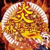 炎の麻婆豆腐 - Single ジャケット写真