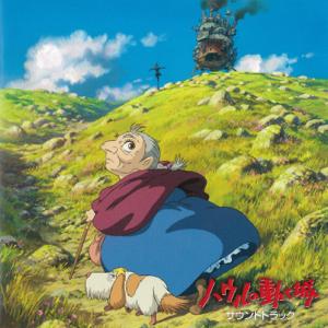 Opening Song - Merry-Go-Round of Life - Joe Hisaishi