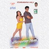 Vivaramana Aalu Original Motion Picture Soundtrack EP