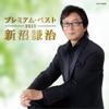 新沼謙治 プレミアム・ベスト2013 ジャケット写真