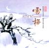 Flower Music II: Plum Blossom - Shi Zhi-You, Qian OuYang & Xiu-Lan Yang