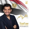 Boushret Kheir Single
