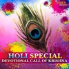 Holi Special Devotional Call of Krishna