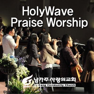 Sa-Rang HolyWave Praise Worship VOD/AOD
