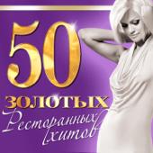 50 Золотых Ресторанных Хитов
