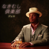 Nakimushi Club - EP