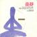 Like Water - Nanjing Dynasty Orchestra & Wang Jian-Yuan