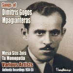 Mesa Stis Zois Ta Monopatia (Authentic Recordings 1934-1952)