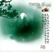 Poetics of Tea - Zhang Wei-Liang - Zhang Wei-Liang