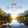 그리운 금강산 - 김화용