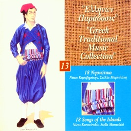 Greek Traditional Music Collection - 18 Songs Of The Islands