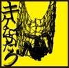 キケンなふたり - EP ジャケット写真