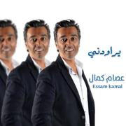 Yerawdni - Essam Kamal - Essam Kamal