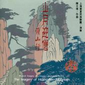 Boatmen's Songs from Poyang Lake