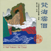 Musical Imagery of Chinese Landscapes, Vol. 2: A Path Follows the Cloud - Shanghai Chinese Traditional Orchestra - Shanghai Chinese Traditional Orchestra