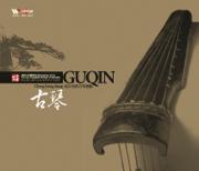 Guqin - Cheng Gong-Liang - Cheng Gong-Liang