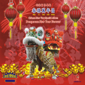 Prosperous New Year Forever (Chinese New Year Special Album)-GNP All Stars