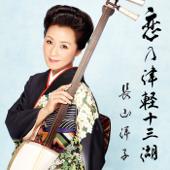 Koi No Tsugaru Jusan Ko - EP