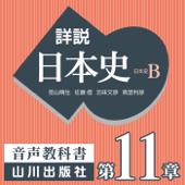 詳説日本史 第Ⅳ部 近代・現代 第11章 占領下の日本