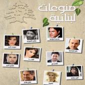 Monawaat Lebnaniya (Lebaniyat 2013)