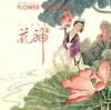 Flower Music V: Flower Goddess I - Shi Zhi-You, Qian OuYang & Xiu-Lan Yang