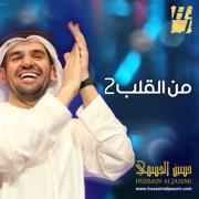 Meta Meta - Hussain Al Jassmi - Hussain Al Jassmi