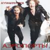 Leonid Agutin & Vladimir Presnyakov Jr. - Аэропорты artwork