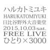 ハルカトミユキフリーライブ'ひとり×3000'(2015.10.03 at東京日比谷野外大音楽堂) ジャケット写真