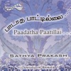 Paadatha Paattillai
